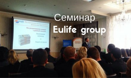 Семинар в Eulife group.